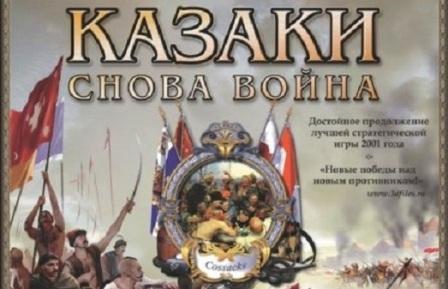Постер к Русификатор Казаки: Снова Война