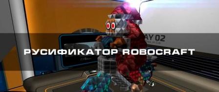 Постер к Русификатор Robocraft