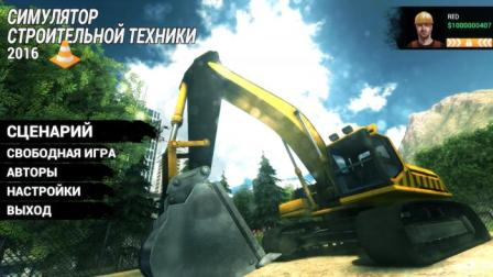 Постер к Русификатор Construction Machines Simulator 2016