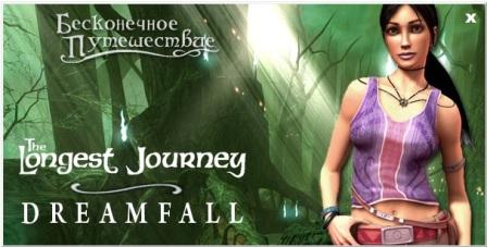 Постер к Русификатор Dreamfall: The Longest Journey