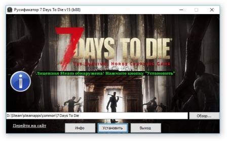 Постер к Русификатор 7 Days To Die - Alpha 15 (b105) для Linux