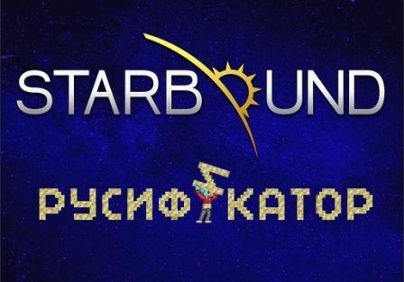 Постер к Русификатор Starbound