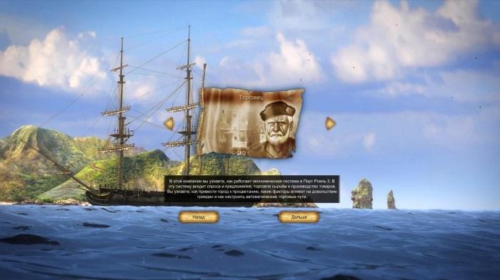 Постер к Русификатор Port Royale 3: Pirates & Merchants