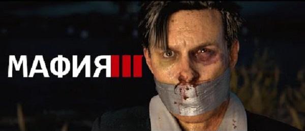 Постер к Русификатор Mafia 3
