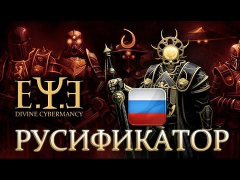 Постер к Русификатор E.Y.E: Divine Cybermancy