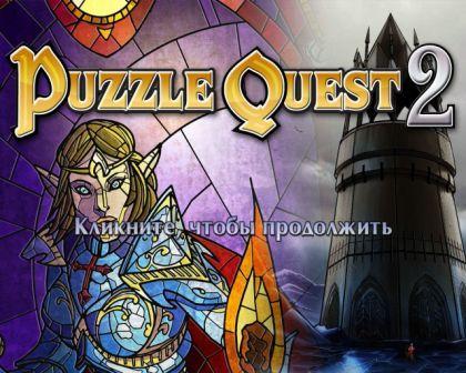 Постер к Русификатор Puzzle Quest 2 (текст+звук)