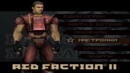 Постер к Русификатор Red Faction II (текст+звук)