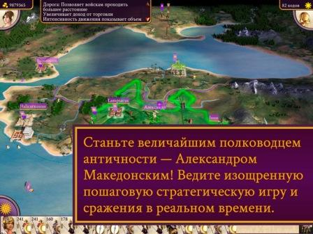 Постер к Русификатор Rome: Total War - Alexander (текст)