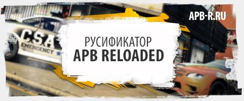 Постер к Русификатор APB Reloaded