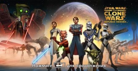 Постер к Русификатор Star Wars: The Clone Wars – Republic Heroes (текст+звук)