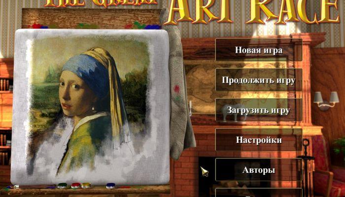 Постер к Русификатор The Great Art Race (текст+звук)