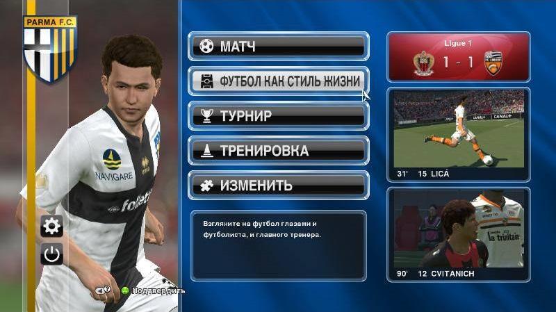 Постер к Русификатор Pro Evolution Soccer 2014 (текст)