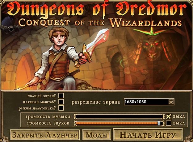 Постер к Русификатор Dungeons of Dredmor