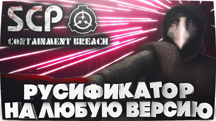 Постер к Русификатор SCP – Containment Breach (текст+звук)