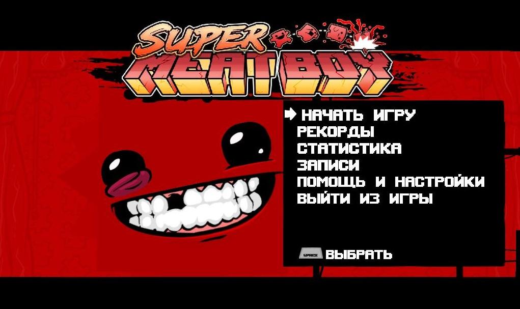 Постер к Русификатор Super Meat Boy (текст)