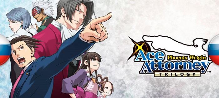 Постер к Русификатор Phoenix Wright: Ace Attorney Trilogy (текст)