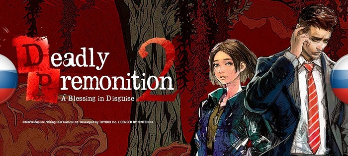 Изображение к русификатору Deadly Premonition 2: A Blessing In Disguise (текст для Nintendo Switch)