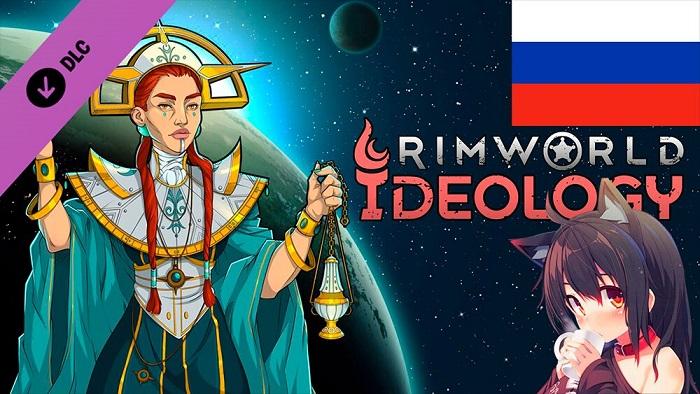 Постер к Русификатор Rimworld DLC Ideology (текст)
