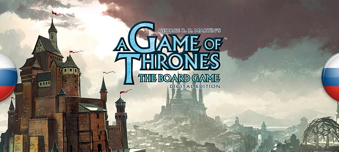 Постер к Русификатор A Game of Thrones: The Board Game — Digital Edition (текст)