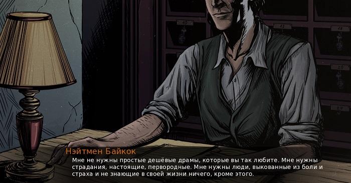 Постер к Русификатор 5.01 - Prologue: The Dream Eater (текст)